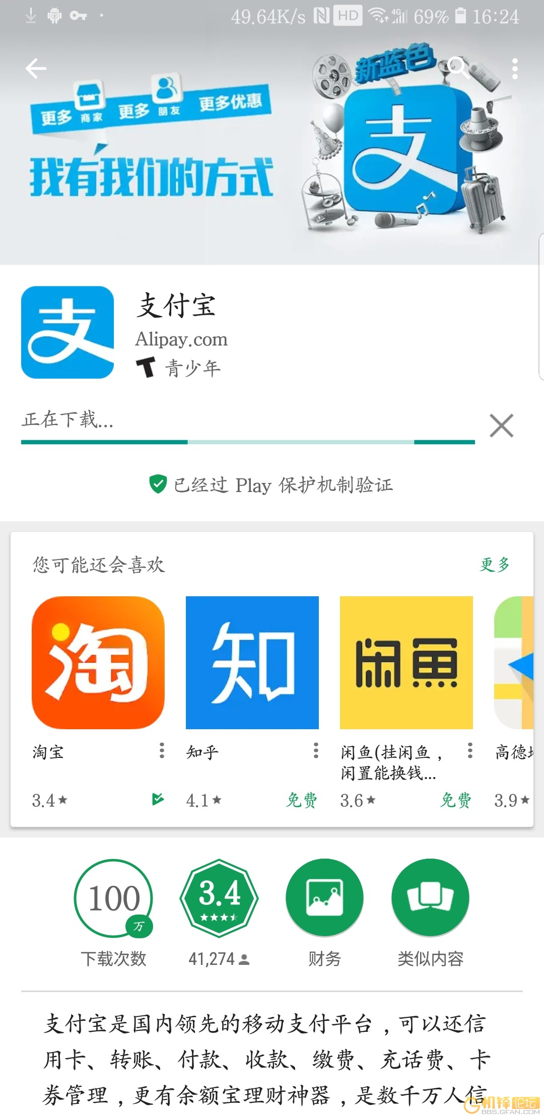 Screenshot_20180509-162449_Google Play Store.jpg