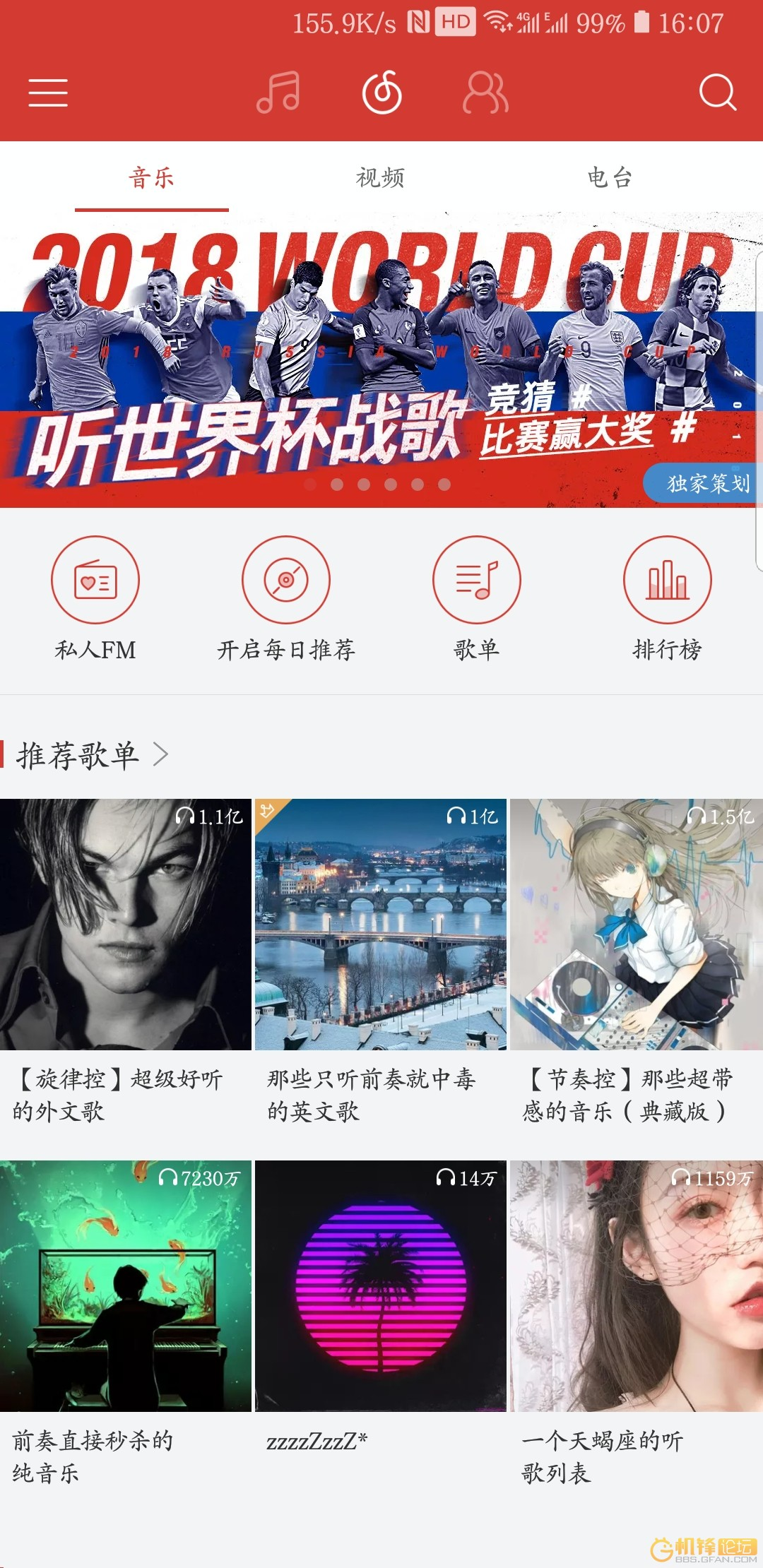 Screenshot_20180706-160719_NetEase Music.jpg