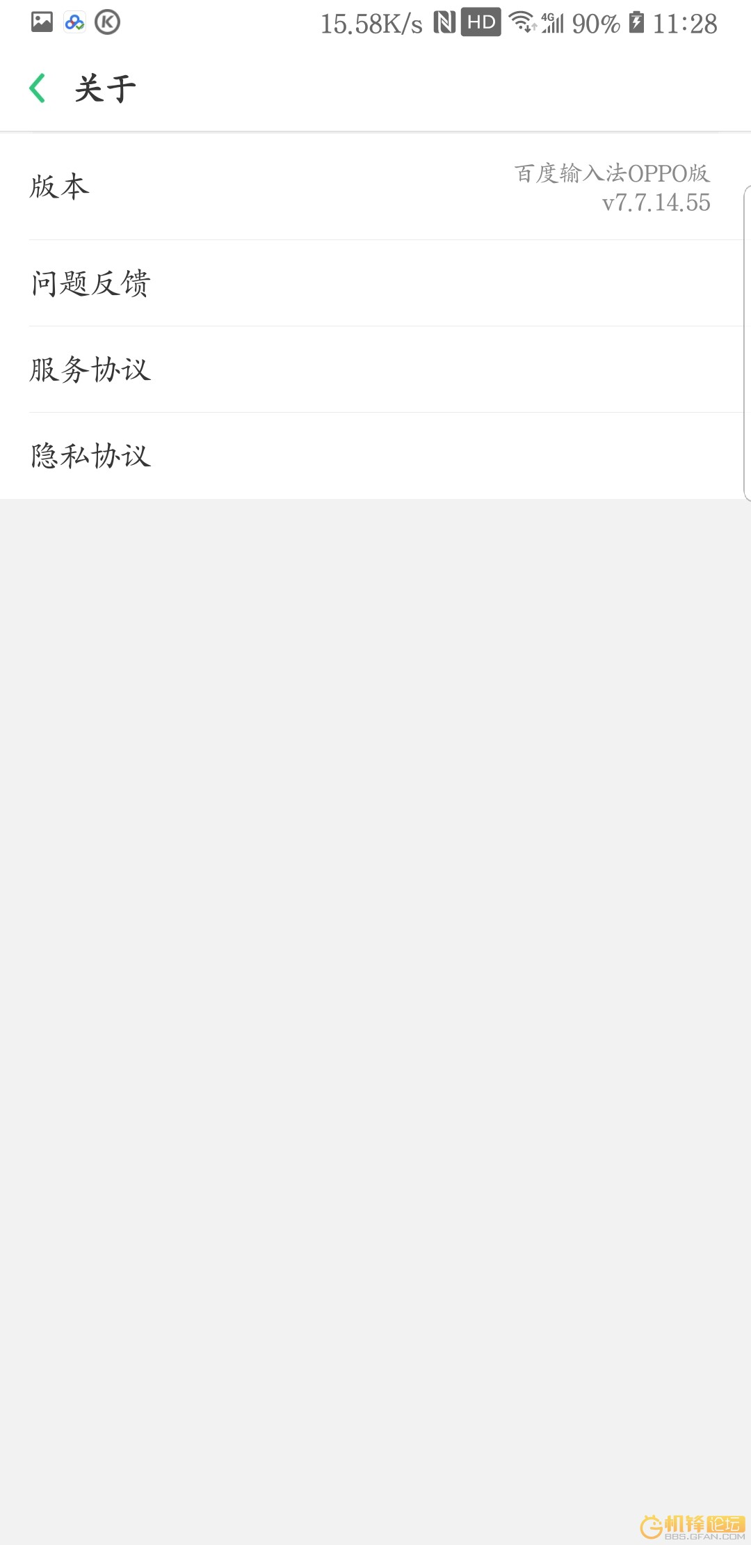 Screenshot_20180711-112833_Baidu IME for OPPO.jpg