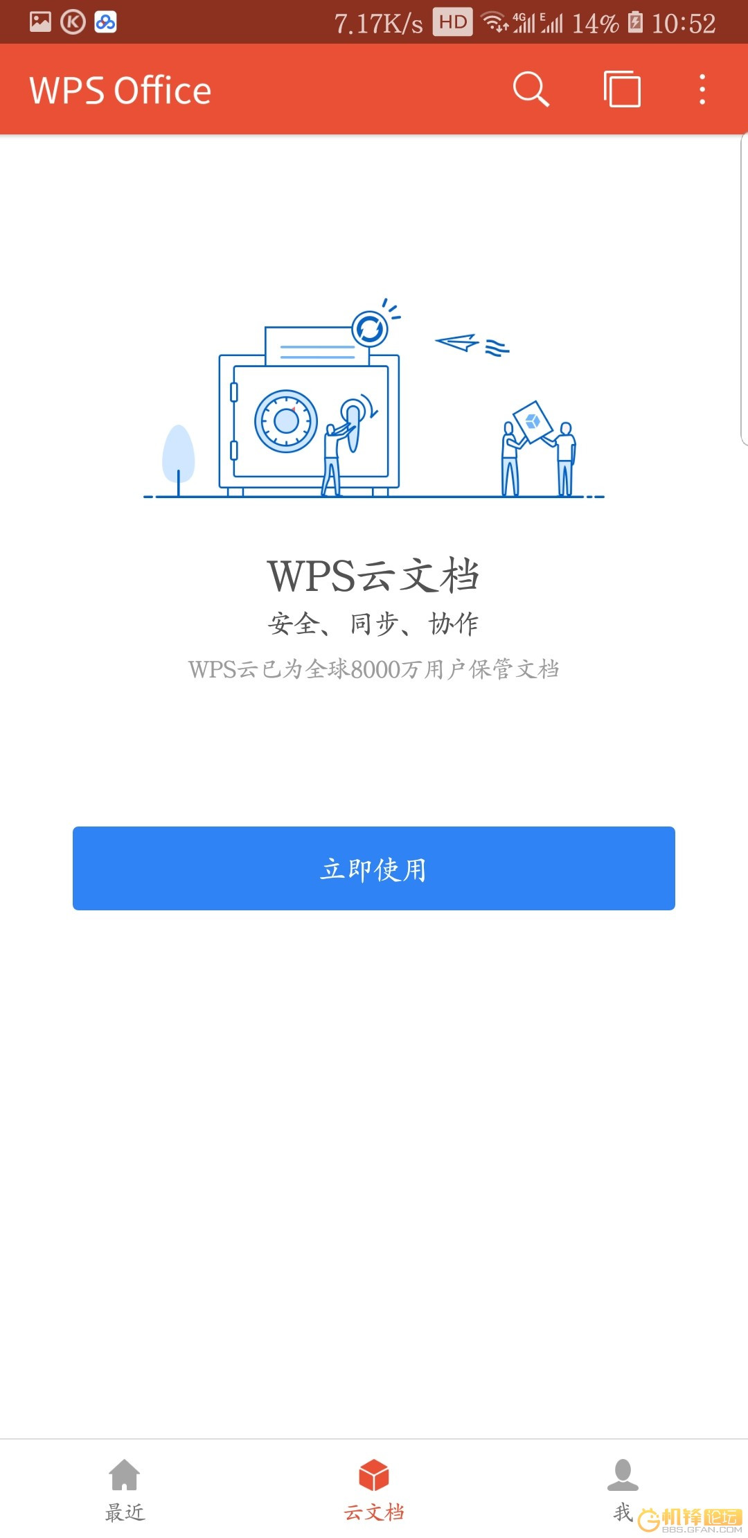Screenshot_20180712-105215_WPS Office.jpg