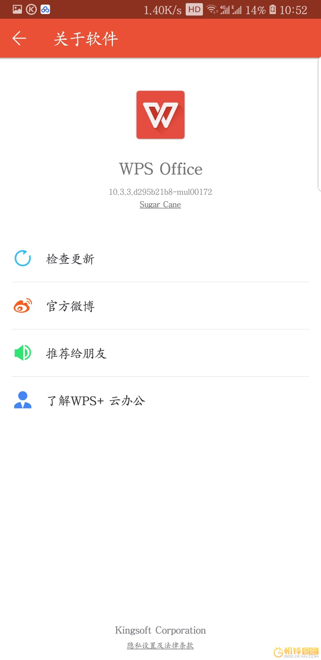 Screenshot_20180712-105225_WPS Office.jpg
