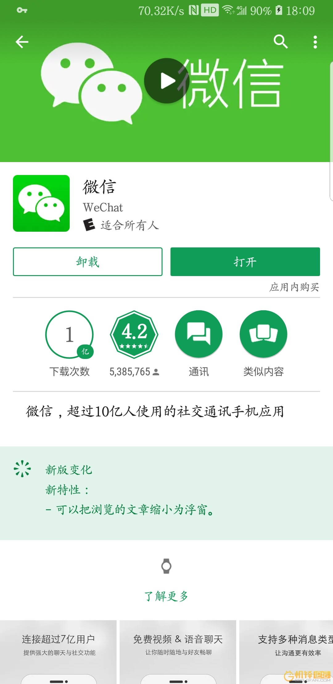 Screenshot_20180802-180905_Google Play Store.jpg