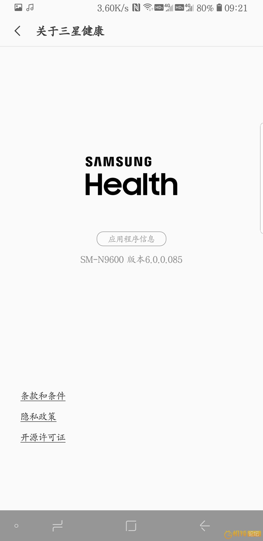 Screenshot_20180901-092139_Samsung Health.jpg