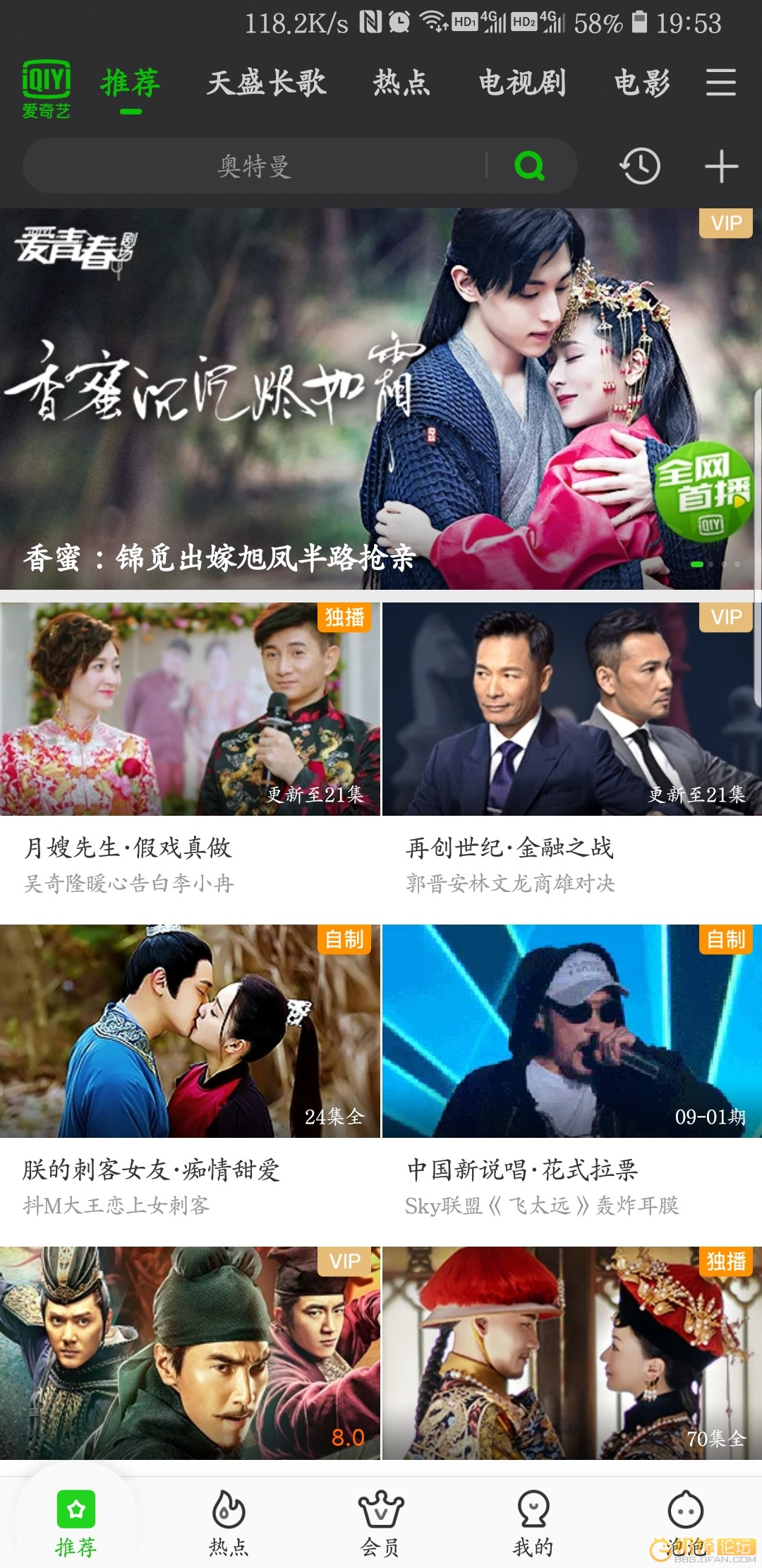 Screenshot_20180904-195332_iQIYI.jpg