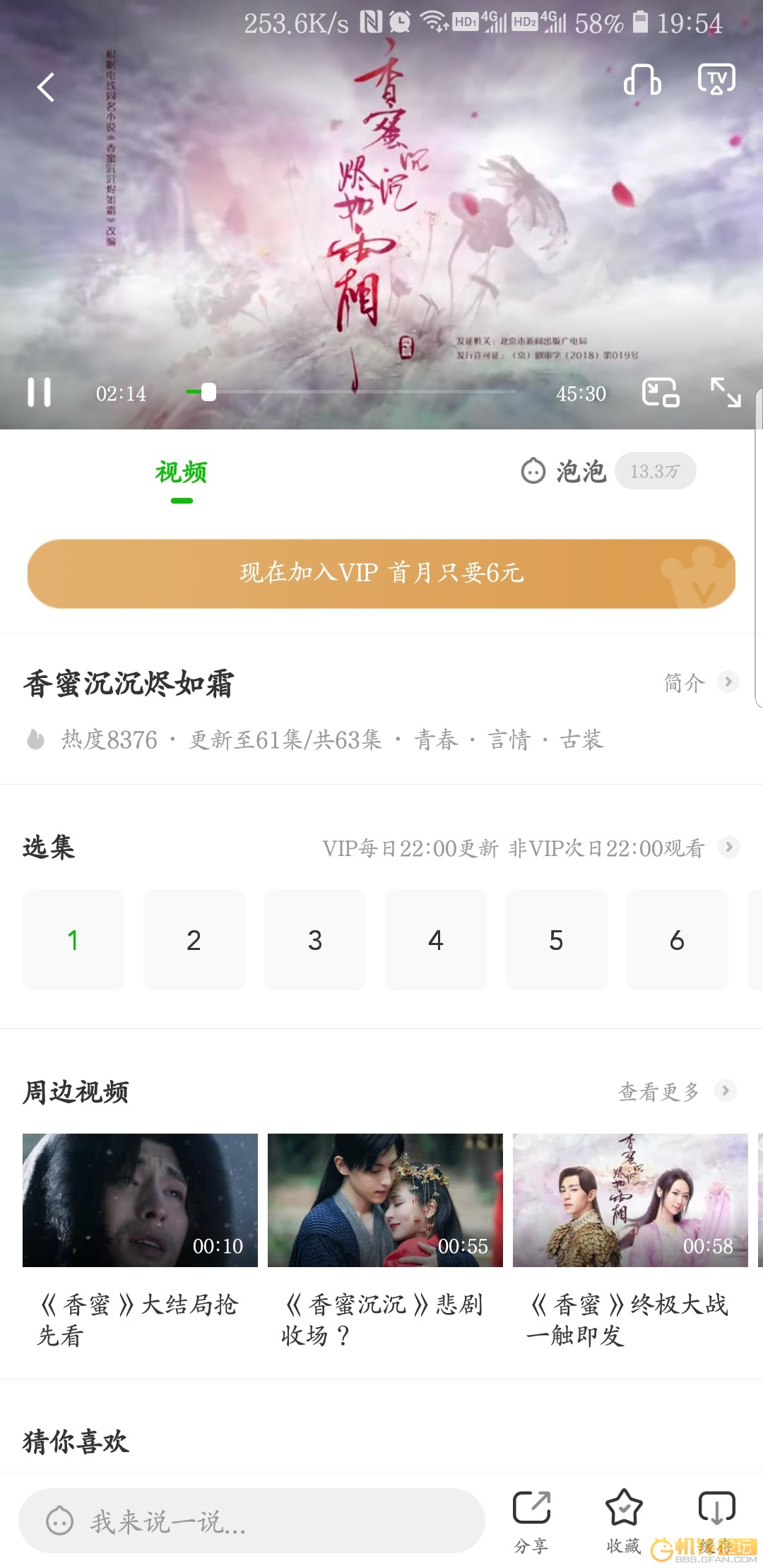 Screenshot_20180904-195414_iQIYI.jpg