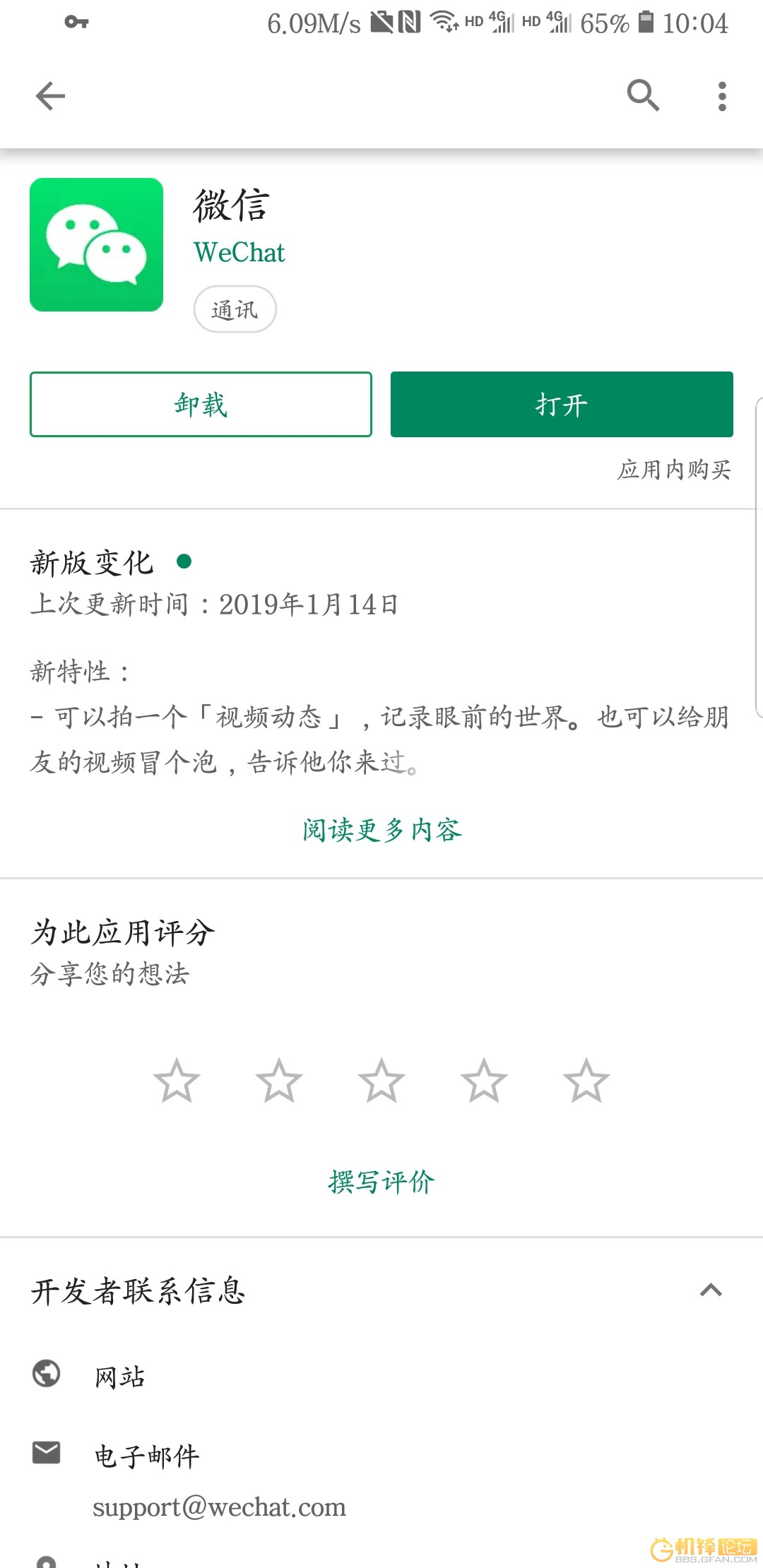 Screenshot_20190115-100449_Google Play Store.jpg